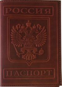 Обложка для паспорта кожа тип 3 терракот тиснение ГЕРБ KPs_1643,176868